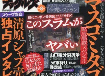 6月30日発売の「実話ナックルズ」にBBG48の記事が掲載されております。